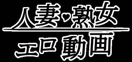 人妻・熟女エロ動画